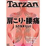 Tarzan(ターザン) 2020年02月13日号 No.780 [肩こり・腰痛 もう悩まない! ]
