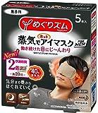 めぐりズム蒸気でホットアイマスク FOR MEN 5枚入