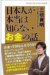 日本人が本当は知らないお金の話 Kindle版