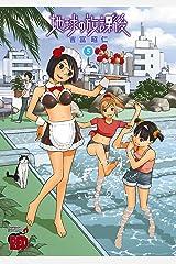 地球の放課後(5) (チャンピオンREDコミックス) Kindle版