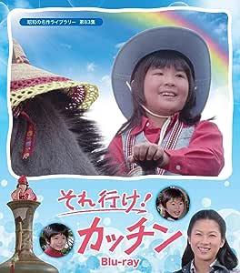 それ行け! カッチン 【昭和の名作ライブラリー 第83集】 [Blu-ray]