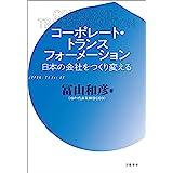 コーポレート・トランスフォーメーション 日本の会社をつくり変える (文春e-book)