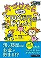 片づけたら1年で100万円貯まった!(リベラル文庫)