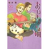 おじさまと猫(6) (ガンガンコミックス pixiv)
