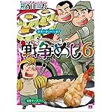戦争めし6 (ヤングチャンピオンコミックス)