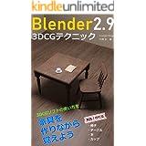 Blender 2.9 3DCGテクニック 家具を作りながら覚えよう: 実践!作れる 椅子/テーブル/本/カップ