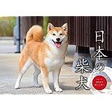 日本の柴犬カレンダー2021(壁掛け) ([カレンダー])
