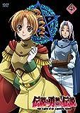 伝説の勇者の伝説 第4巻 [DVD]