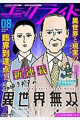コミックライド2020年8月号(vol.50) Kindle版