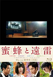 蜜蜂と遠雷Blu-ray豪華版(2枚組)