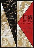 日活1971-1988