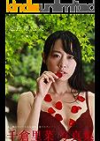 千倉里菜 写真集 遠距離恋愛 Vol.01 神戸編 上