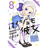 カノジョも彼女(8) (週刊少年マガジンコミックス)