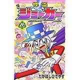 怪盗ジョーカー (26) (てんとう虫コロコロコミックス)