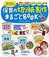 保育の切り紙・製作まるごとBOOK (保育 知っておきたい!シリーズ)