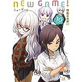 NEW GAME! 10巻 (まんがタイムKRコミックス)