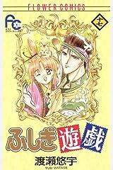 ふしぎ遊戯(17) (フラワーコミックス) Kindle版