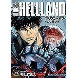 プリズン・オブ・ヘルランド (ヤングアニマルコミックス)