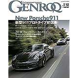 GENROQ - ゲンロク - 2018年 12月号