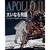 大いなる飛躍: アポロ11号の軌跡を写真でたどる