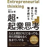 超・起業思考―会社に縛られずに稼ぎ続ける