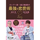 ロンブー淳×森川教授の最強の恋愛術