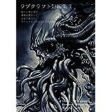 新版ラブクラフト短編集7