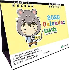 【数量限定】じぇいわ君 卓上カレンダー2020【送料込み】