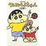クレヨンしんちゃん (Volume42) (Action comics)