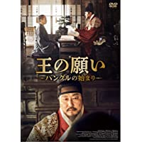 王の願い ハングルの始まり [DVD]