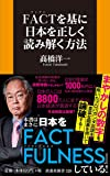 FACTを基に日本を正しく読み解く方法 (扶桑社新書)