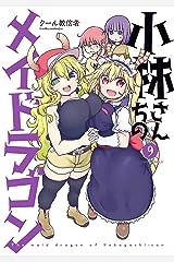 小林さんちのメイドラゴン : 9 【電子コミック限定特典付き】 (アクションコミックス) Kindle版