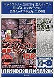 東京ラブホテル盗撮24時 素人カップル消し忘れエロえげつない濃厚セックスの記録 全156組 [DVD]