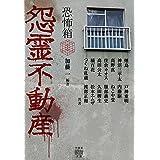 恐怖箱 怨霊不動産 (竹書房怪談文庫 HO 502)