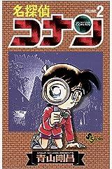 名探偵コナン(2) (少年サンデーコミックス) Kindle版