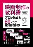 映画制作の教科書 プロが教える60のコツ ~企画・撮影・編集・上映~ (コツがわかる本!)