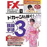 FX攻略.com 2019年9月号 (2019-07-20) [雑誌]