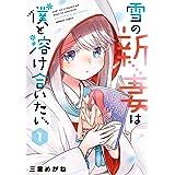 雪の新妻は僕と溶け合いたい (1)【カラー増量版】 (バンブーコミックス)