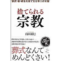 捨てられる宗教 葬式・戒名・墓を捨てた日本人の末路 (SB新書)