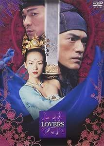LOVERS [DVD]