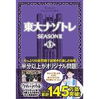 「東大ナゾトレ SEASONII 第5巻」
