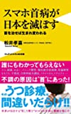 スマホ首病が日本を滅ぼす - 首を治せば生まれ変われる - (ワニブックスPLUS新書)