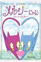 メルシーにゃん ハートクッキー (絵本屋.com) Kindle版