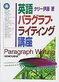 英語パラグラフ・ライティング講座