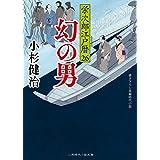 幻の男 栄次郎江戸暦26 (二見時代小説文庫 こ 1-26)