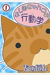 ふしぎにゃんコの行動学1 (ペット宣言) Kindle版