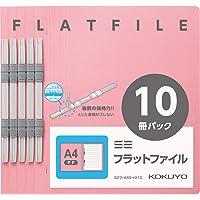 コクヨ ファイル フラットファイル S2 A4 長辺とじ 10冊 ピンク S2フ-A4S-PX10