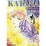 KATANA 20 御番鍛冶 (あすかコミックスDX)
