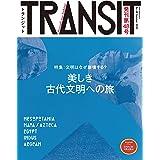 TRANSIT48号 文明はなぜ崩壊する? 美しき古代文明への旅