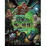 伝承や古典にのこる! 日本の怖い妖怪 山の妖怪たち (伝承や古典にのこる!日本の怖い妖怪)